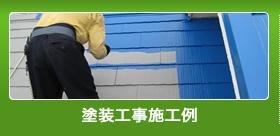 塗装工事施工例