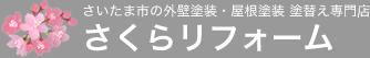 さくらリフォーム | 埼玉県さいたま市の外壁塗装・屋根塗装専門店